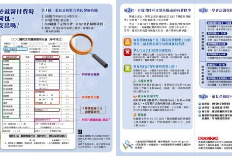 「索取醫療收據  核對收費標準」衛教摺頁B面
