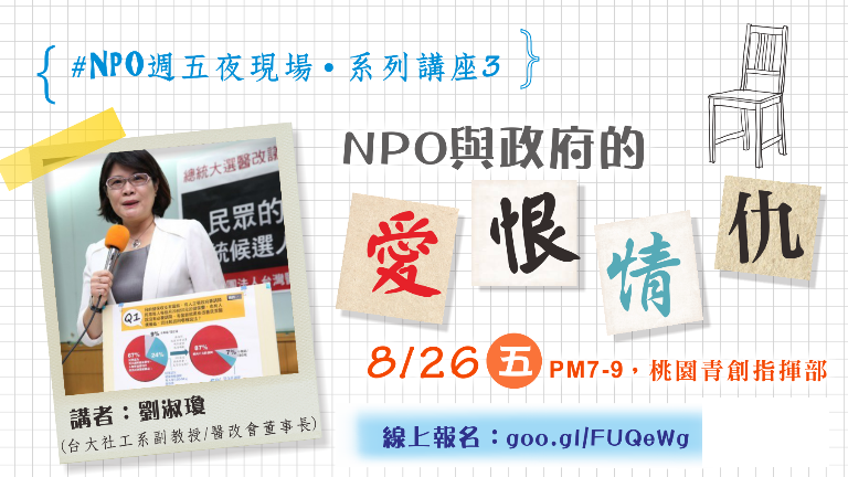 NPO 週五夜現場系列演講三:「NPO 與政府的愛恨情仇」