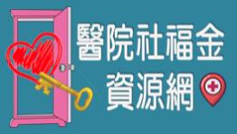 醫院社福金資源網1.png